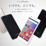 ヤマダ電機、Android 7.0スマホ「Every Phone」の6ラインナップを一斉発売