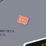 nuroモバイル、解約違約金とMNP転出手数料を改定