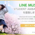 LINE MUSICで現役学生アンバサダー募集中