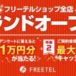 FREETEL、全31店舗を新規オープン。東京都6店、埼玉県3店、静岡県1店、愛知県1店