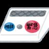 イオンモバイル(AEON mobile)で緊急地震速報や全国瞬時警報システム(Jアラート)を受信する方法