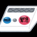 b-mobileで緊急地震速報や全国瞬時警報システム(Jアラート)を受信する方法