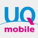 格安SIM「UQモバイル」の特長・プラン内容・評判について