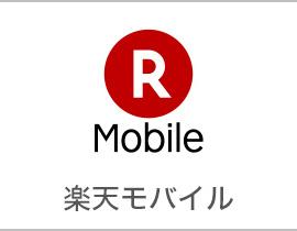 logo-rakuten-mobile