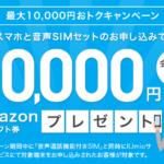 IIJmio(みおふぉん)「10,000円おトクキャンペーン」内容・評価・注意点まとめ