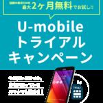 U-mobile トライアルキャンペーン《LTE使い放題》の内容・価格・注意点まとめ