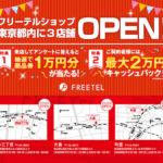 FREETEL、東京都内に3店舗オープン記念、5/31まで最大2万円キャッシュバックキャンペーン
