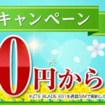 楽天モバイル、対象機種が最安780円で購入できる初夏の大特価キャンペーン開始