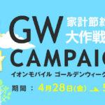 イオンモバイル、10,000WAONポイントとSIMカードが1円になるGWキャンペーン