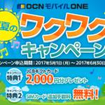 OCNモバイルONE、初夏のワクワクキャンペーンを開始