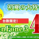 楽天モバイル、ZenFone 3が半額で購入できるキャンペーンを開始