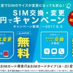 IIJmio(みおふぉん)「SIM交換・変更0円キャンペーン」内容・評価・注意点まとめ