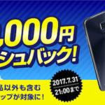FREETEL、最大10,000円キャッシュバックキャンペーンを開始
