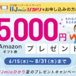 IIJmio(みおふぉん)「IIJmioひかり夏のプレゼントキャンペーン」内容・評価・注意点まとめ