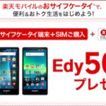 楽天モバイル、Edy500円がもらえるキャンペーンを開始