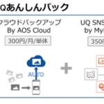 UQモバイルの「UQあんしんパック」 の特長・料金・注意点まとめ