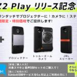 「Moto Z2 Playリリース記念キャンペーン」特長・おトク度・注意点まとめ