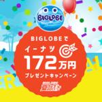 BIGLOBE SIM「172万円プレゼントキャンペーン」特長・おトク度・注意点まとめ