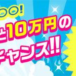 BIGLOBE SIM「ツイートで10万円プレゼントキャンペーン」特長・おトク度・注意点まとめ