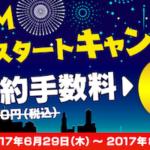 DMMモバイル「格安SIMお得にスタートキャンペーン」特長・おトク度・注意点まとめ