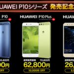 DMMモバイル「HUAWEI P10シリーズ発売記念キャンペーン」特長・おトク度・注意点まとめ