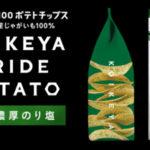 日本初「湖池屋オンラインショップ」で「auかんたん決済」が可能に。
