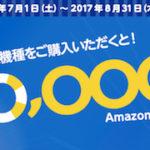 マイネオ「いきなり!端末限定サマーキャンペーン」特長・おトク度・注意点まとめ