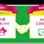 マイネオ「いきなり2倍 ! 紹介キャンペーン」特長・おトク度・注意点まとめ