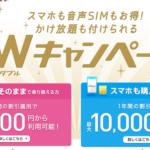 「音声SIMがお得!かけ放題も付けられる Wキャンペーン」開始を発表