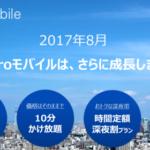 Sonyの「nuroモバイル」、業界初の「データ前借り」機能新登場。また国内通話10分かけ放題、深夜割プランも。