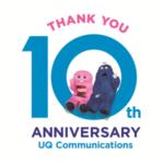 UQモバイル、UQコミュニケーションズが創業10周年を迎えたことを発表。