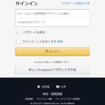 Amazon をかたるフィッシングメールが出回る。ニセサイトに注意