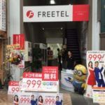 FREETEL、大阪に初の店舗「フリーテルショップ 天神橋」を9月オープン