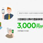 LINEモバイル、2回線目以降の事務手数料が最大無料に設定すると発表。家族での利用がもっとお得に