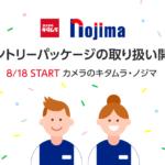 LINEモバイル、「カメラのキタムラ」「ノジマ」でエントリーパッケージの取り扱い開始。
