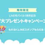 LINEモバイル1周年記念を記念して7つのキャンペーンを開始。人気スマホが格安販売など