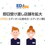 LINEモバイル、広島と豊田(愛知)に即日受け渡し店舗を開設