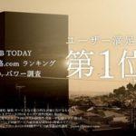 「NURO 光」、超高速の世界を伊武雅刀さんナレーションで表現したCMを9月8日より放映開始