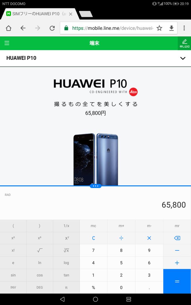 Screenshot_20170815-201902