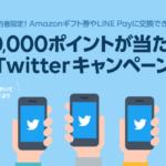 LINEモバイル、ツイートするだけで10,000円相当が当たるキャンペーンを開始