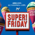 10月のソフトバンク「SUPER FRIDAY」はサーティワン アイスクリームで実施。レギュラーシングルコーン1個がGETできる!