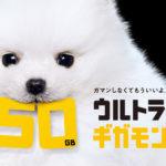ソフトバンク、1年間毎月500円割引となる 「ギガ楽しもうキャンペーン」を実施