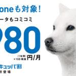 ソフトバンク、「ワンキュッパ割」開始。iPhoneが月額1,980円から利用できるように