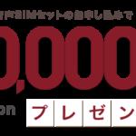 IIJmio、最大10,000円分のAmazonギフト券がプレゼントされる「IIJmioサプライサービス オータムセール」開催を発表。