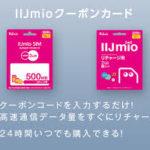 IIJmio、「IIJmioクーポンカード/デジタル」に5GB版/10GB版を新規追加を発表