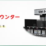 IIJmio、「ヨドバシカメラ 通信なんでも相談カウンター」でのSIM即日受け渡し開始