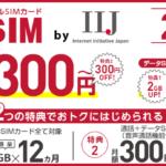 IIJmio、月額300円×12ヵ月割引キャンペーンとデータ増量キャンペーンの延長を発表
