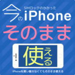 ソフトバンク iPhoneがSIMロック解除なしに使用できるb-mobileの「スマホ電話SIM」サービスまとめ