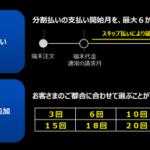 nuroモバイルの端末代金の支払いを6ヶ月後に設定できるオプションまとめ