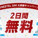 FREETEL、「2日間無料」SIM 大感謝デー、特長・注意点まとめ
